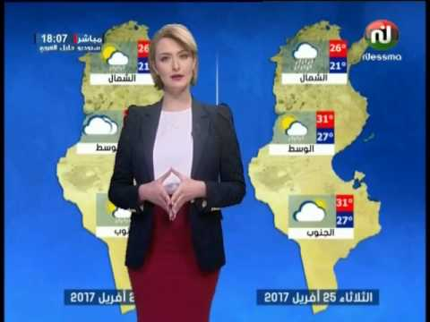 النشرة الجوية ليوم ليوم الإثنين 24/04/2017