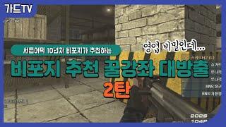 [서든어택] 영업 비밀 다 풉니다. 가드 비포지 꿀팁 대방출 2탄