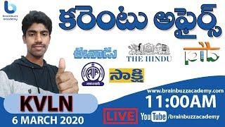 Current Affairs Telugu Daily | 6 March 2020 | AP, TS Daily Current Affairs in Telugu