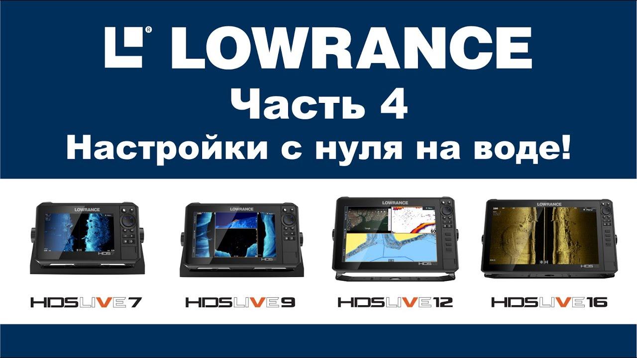 LOWRANCE HDS LIVE 16 Часть 4. Настройка прибора на воде. LOWRANCE HDS LIVE 16. Settings.