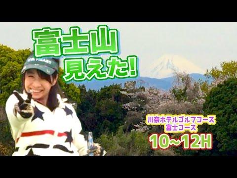 富士山みえた!川奈で最も長くて広いパー5を行く【川奈ホテルゴルフコース 富士コース H10-12】