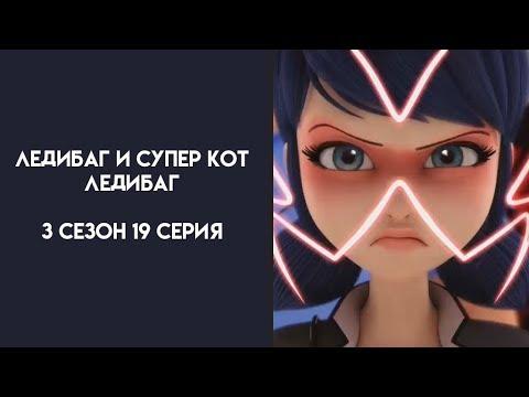 Ледибаг и Супер Кот 3 Сезон 19 Серия Ледибаг Хорошая Русская Озвучка