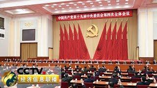 《经济信息联播》 20191031| CCTV财经