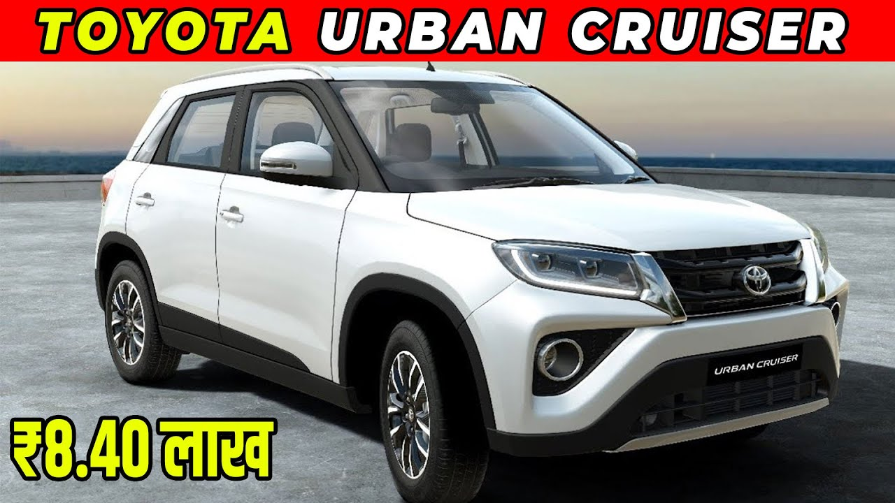 Toyota Urban Cruiser Price Images Review Specs Link In Description Youtube