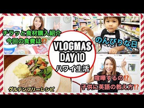 のんびりな日の1日密着!!!!!【Vlogmas Day 10】ハワイ主婦 生活 |夜ご飯の支度|海外 子育てママ  バイリンガル