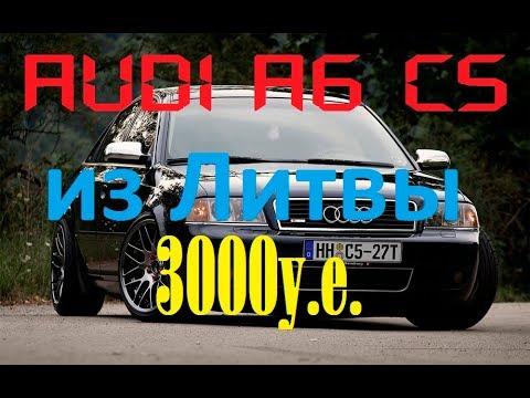 AUDI A6 C5 2 5 tdi 4000 euro под ключ в Украине