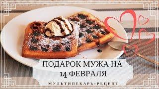 ПОДАРОК МУЖА НА ДЕНЬ ВЛЮБЛЕННЫХ💕  Мультипекарь🎁 + рецепт венских вафель🍴