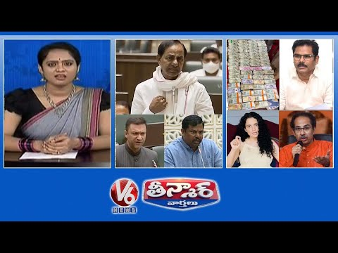 CM KCR-New Revenue Act 2020 | Additional Collector Bribe | CM Uddhav Vs Kangana | V6 Teenmaar News