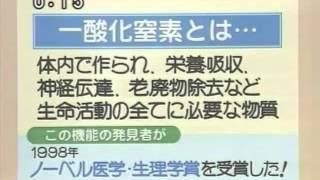 みのもんた「午後は○○思いっきりテレビ」一酸化窒素(NO)の解説.