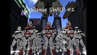 создание сервера Star Wars RP  Garry's Mod (Установка сервера через SteamCMD)