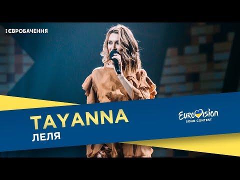TAYANNA - Леля. Другий півфінал. Національний відбір на Євробачення-2018