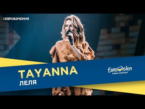 TAYANNA - Lelya. Eurovision National Selection #Vidbir2018 (Ukraine)