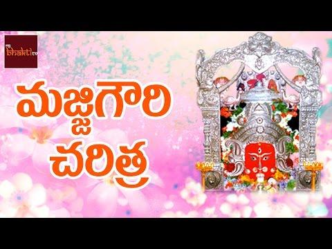 Majjigowri Charitra Full Song    Telugu Devotional Songs    MyBhaktitv