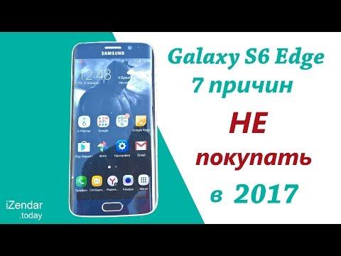 7 причин не покупать Samsung Galaxy S6 Edge в 2017 году