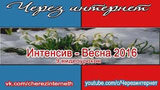 Интенсив   Весна 2016  Часть9
