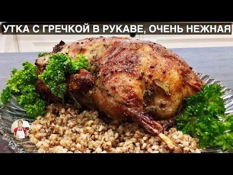 Запеченная Утка с Гречкой (Очень Нежная и Сочная)  How To Make Roasted Duck