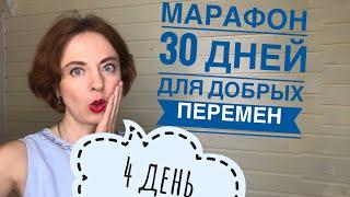 04 06 2020 4 день женского марафона 30 дней для добрых перемен Самопознание Саморазвитие