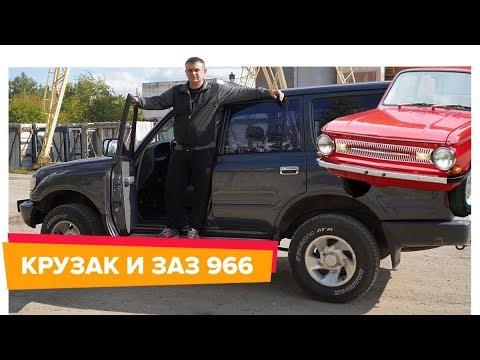Toyota Land Cruiser 80. Купили ЗАЗ 966. Обращение к подписчикам.