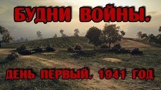 """""""Будни войны. День первый. 1941 год"""""""