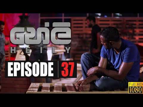 Heily | Episode 37 22nd January 2020