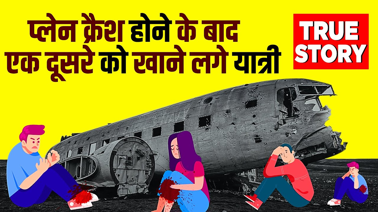 A Plane Crash Survival Story 😳 True Story | Live Hindi Facts