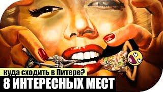видео О Петербурге - Музеи Санкт-Петербурга