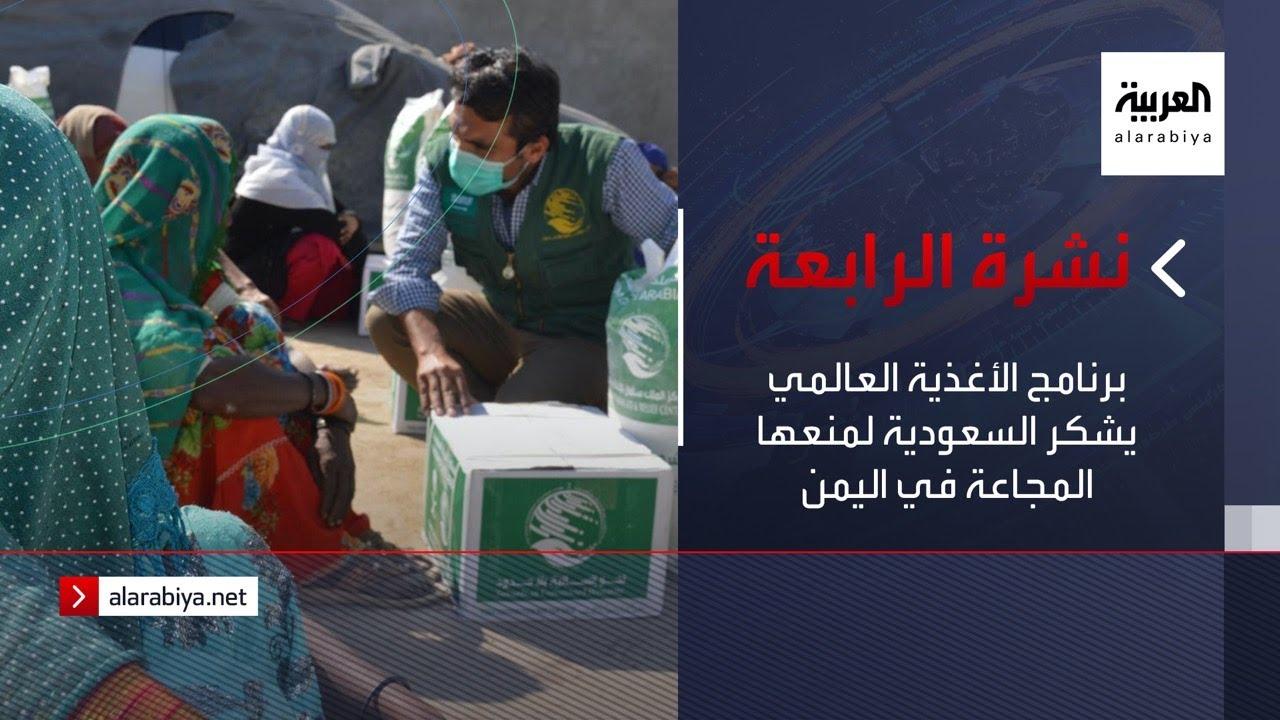 نشرة الرابعة كاملة | برنامج الأغذية العالمي يشكر السعودية لمنعها المجاعة في اليمن  - 17:00-2021 / 2 / 24