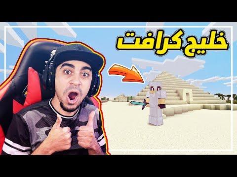 ماين كرافت: خليج كرافت #7   بنينا هرم الاسياد 😱 !! وصلتني هدية من Ahmed A R 🎁 !!