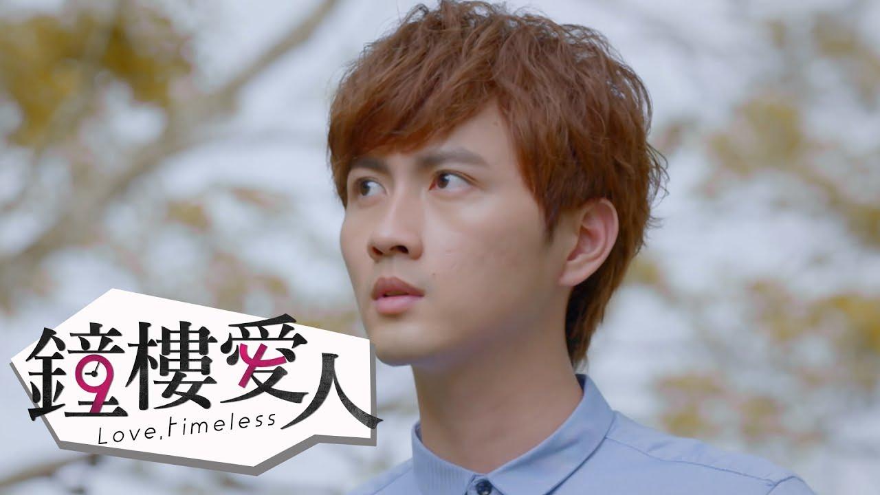 【鐘樓愛人】EP11預告 拯救若比篇 ∣ 周湯豪 孟耿如 黃薇渟 張捷 - YouTube