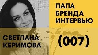 Светлана Керимова | Школа для женщин, высший пилотаж в отношениях и бизнес из тысячи долларов