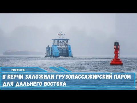 В Керчи заложили грузопассажирское судно паром проекта CNF22 для Дальнего Востока