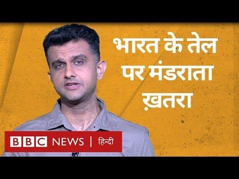 क्या है India के तेल और गैस Trade पर संकट? (BBC Hindi)