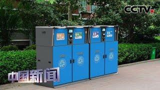 [中国新闻] 垃圾分类在行动 垃圾分类逐步形成全链条式闭环系统 | CCTV中文国际