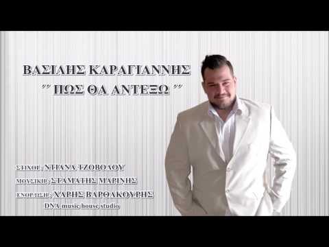 Βασίλης Καραγιάννης - Πως θα αντέξω | Vasilis Karagiannis - Pos Tha antekso