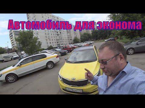 Работа в Яндекс такси. Аренда Киа Рио. Кнопка домой с Яндекс такси/StasOnOff