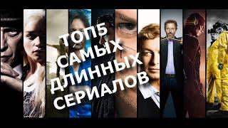 ТОП 5 самых длинных сериалов в мире!