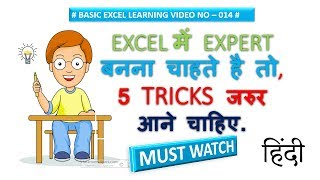 5- Excel Expert Tricks in Hindi (हिन्दी)