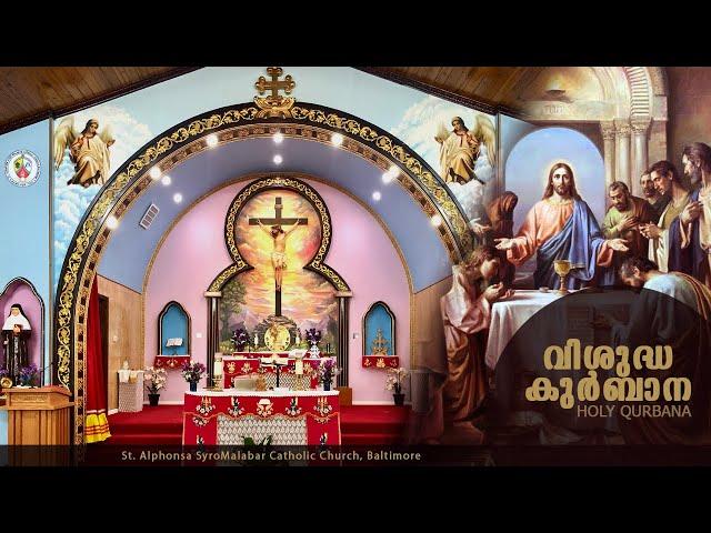 Holy Qurbana Live - July 18, 2021| Malayalam | St Alphonsa Catholic Church Baltimore
