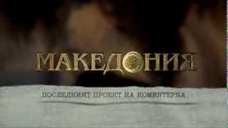 """""""Македония - последният проект на Коминтерна"""" (трейлър)"""