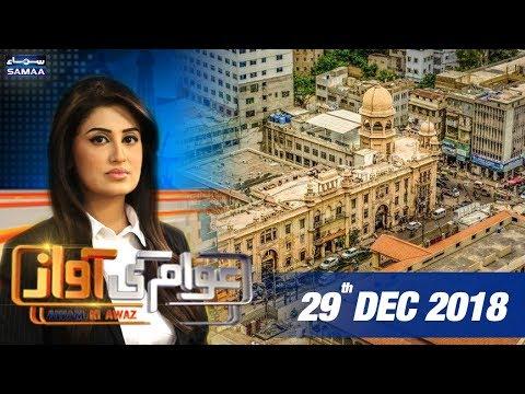 2018 Review   Awam Ki Awaz   SAMAA TV   29 Dec,2018