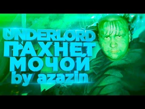 видео: underlord пахнет мочой [azazin]
