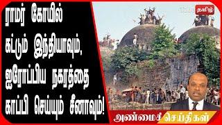ராமர் கோயில் கட்டும் இந்தியாவும், ஐரோப்பிய நகரத்தை காப்பி செய்யும் சீனாவும் !