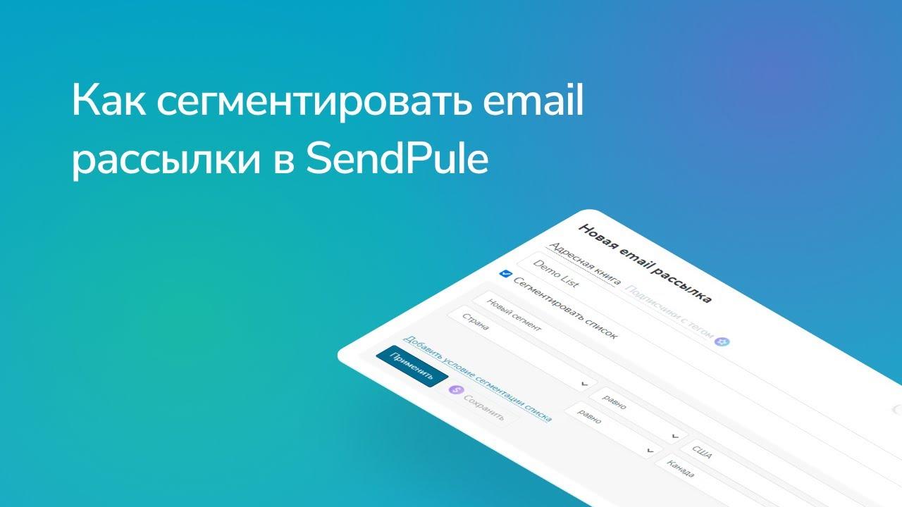 Как сегментировать email рассылки в SendPulse