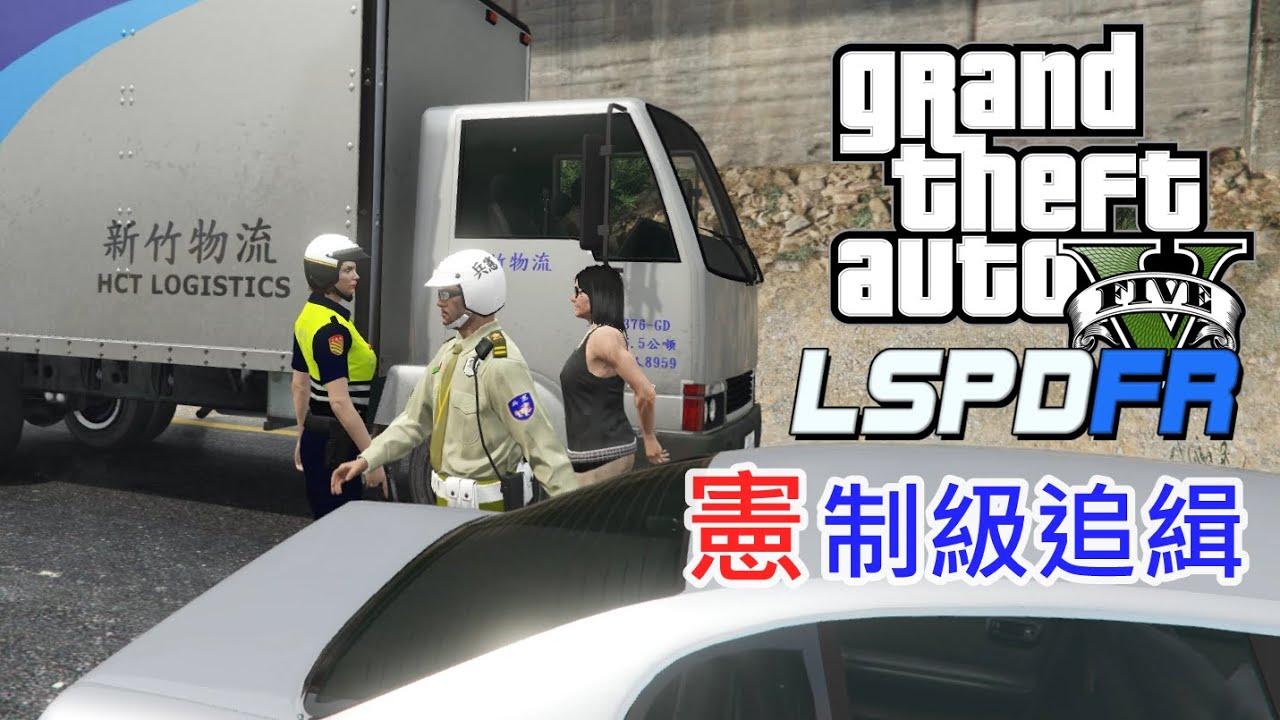 GTA 5 LSPDFR 警察模組 191 憲制級追緝