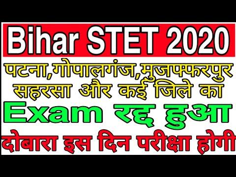 Bihar STET 2020 Exam रद्द हुआ |  पटना,गोपालगंज,मुज्जफरपुर,सहरसा जिले का STET एग्जाम फिर से होगा