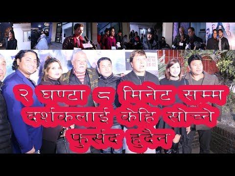 "Hollywood र Bollywood लाई टक्कर दिने फिल्म हाे ""शेरबहादुर"" || 'Sher Bahadur' Premier Show"