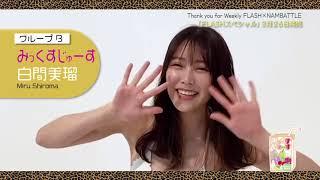 FLASHスペシャルグラビアBEST2021年春号3月26日発売!