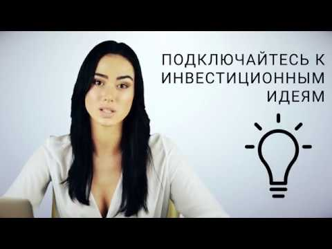 Инвестиционные идеи