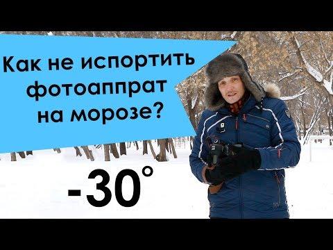 Съемка зимой, как не испортить фотоаппарат зимой в мороз