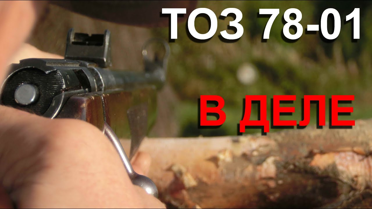 По специальному заказу карабин тоз-99 может выпускаться с оптическим прицелом и кронштейном для его. Рис. 1 карабин охотничий малокалиберный самозарядный тоз-99. Общий. Где купить ударник на тоз 99 подскажите.